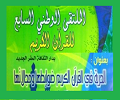 OUED-SOUF-MOULTAQA