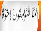 بين الأخوة الدينية ....ومونديال 2014 أ/ أمال السائحي.ح