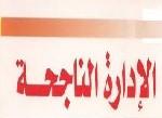 بيان أصول أو أركان الإدارة الناجحة الشيخ محمد مكركب