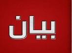 بيان جمعية العلماء المسلمين الجزائريين حول الإعتداءات على المسجد الأقصى